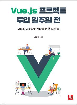 Vue.js 프로젝트 투입 일주일 전