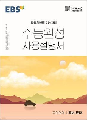 EBS 수능완성 사용설명서 국어영역 독서·문학 (2021년)