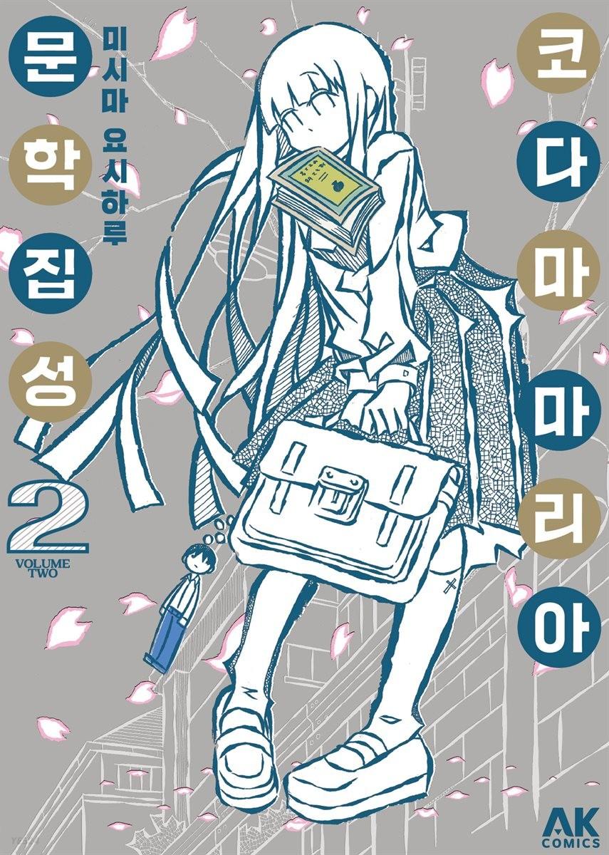 코다마 마리아 문학집성 02