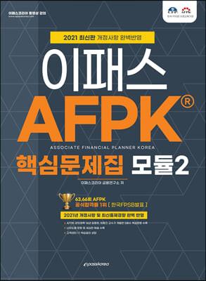 2021 AFPK 핵심문제집 모듈 2