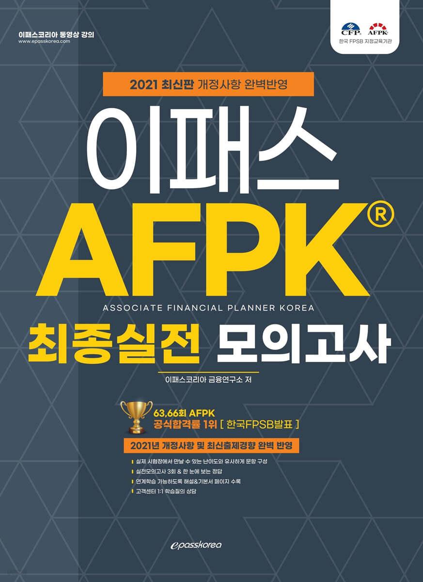 2021 AFPK 최종실전 모의고사 문제집