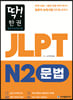 딱! 한권 JLPT 일본어능력시험 N2 문법
