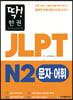 딱! 한권 JLPT 일본어능력시험 N2 문자어휘