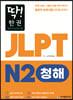 딱! 한권 JLPT 일본어능력시험 N2 청해