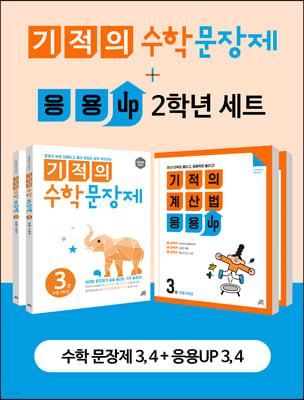 기적의 수학문장제+응용UP 2학년 세트
