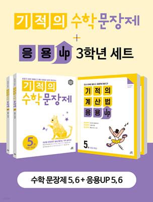 기적의 수학문장제+응용UP 3학년 세트