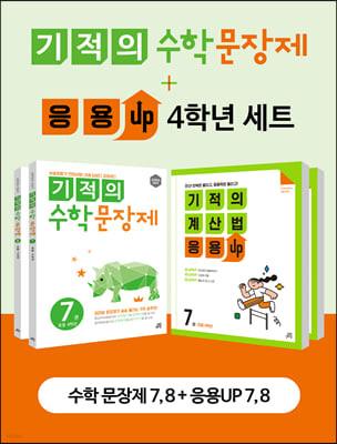 기적의 수학문장제+응용UP 4학년 세트