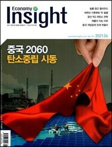 이코노미 인사이트 Economy Insight (월간) : 6월 [2021]