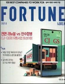 포춘 코리아 FORTUNE KOREA (월간) : 6월 [2021]