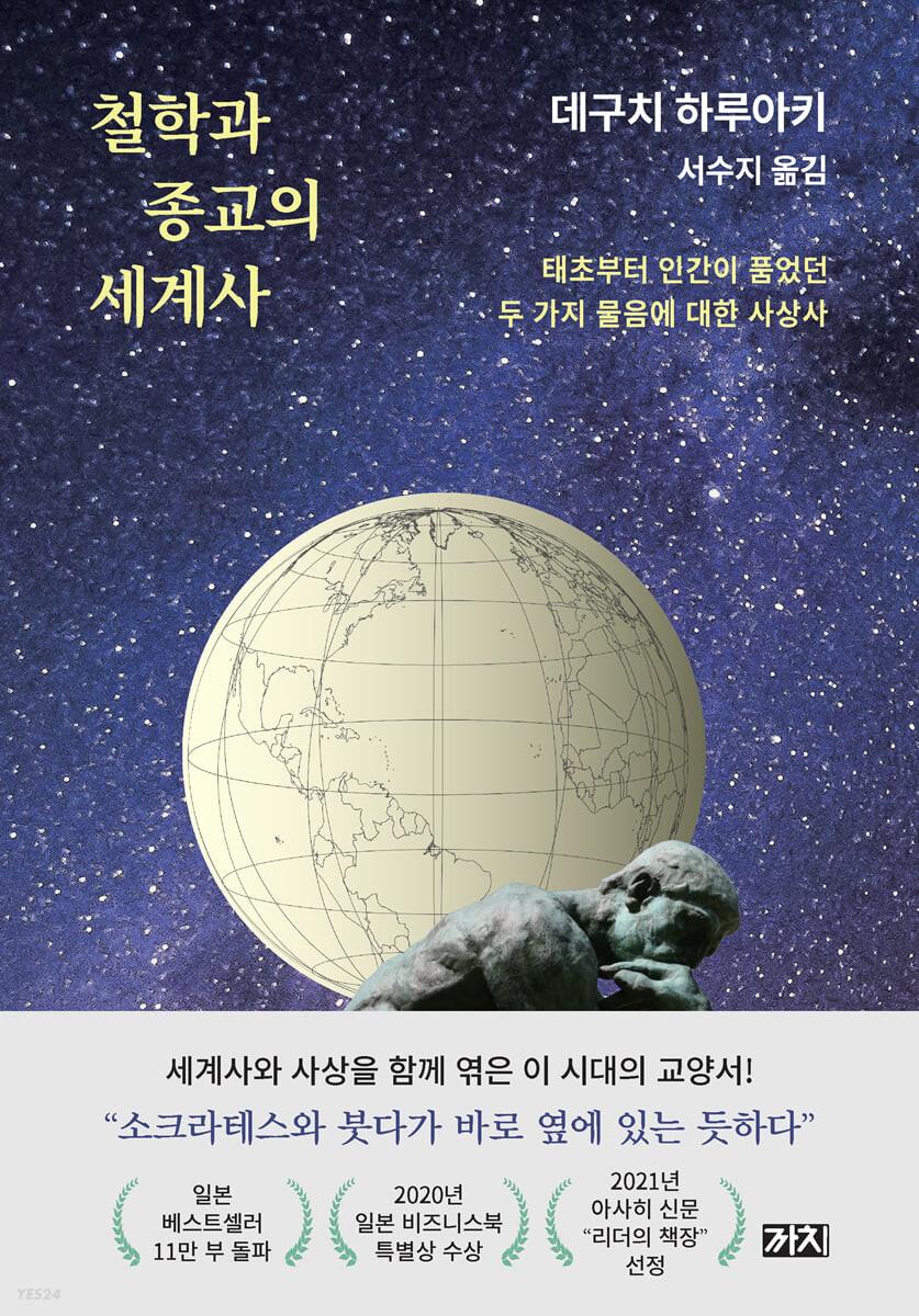 철학과 종교의 세계사