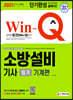 2021 Win-Q 소방설비기사 필기 기계편 단기완성
