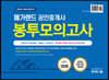 2021 메가랜드 공인중개사 봉투모의고사 (2회분)