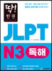딱! 한권 JLPT 일본어능력시험 N3 독해