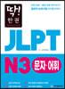 딱! 한권 JLPT 일본어능력시험 N3 문자어휘