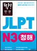 딱! 한권 JLPT 일본어능력시험 N3 청해