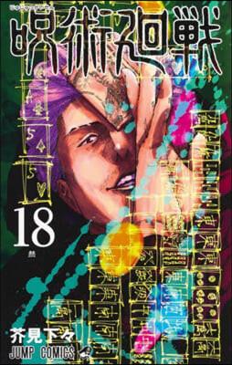 (예약도서)呪術廻全 18 アクリルスタンドカレンダ-付き同梱版