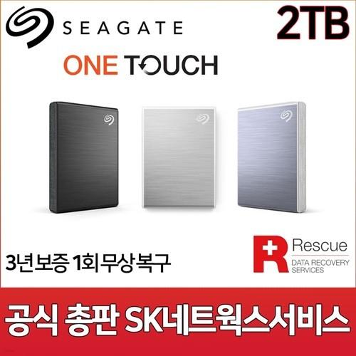 씨게이트 FAST One Touch 외장SSD 2TB [Seagate...