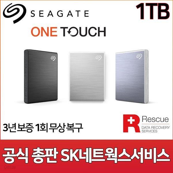씨게이트 FAST One Touch 외장SSD 1TB [Seagate공식총판/USB-C/초소형/데이터복구서비스]