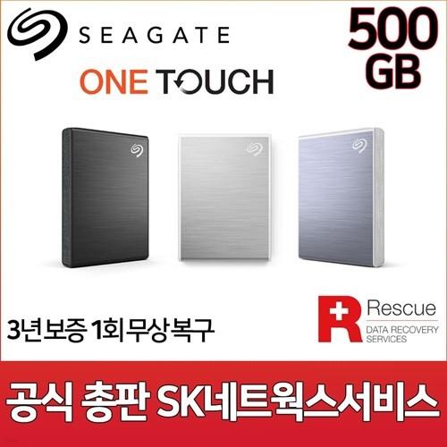 씨게이트 FAST One Touch 외장SSD 500GB [Seagat...