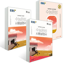 EBS 수능완성 영어영역 세트 (2021년)