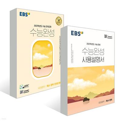 EBS 수능완성 국어영역 세트 : 언어와 매체 (2021년)