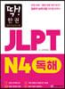 딱! 한권 JLPT 일본어능력시험 N4 독해