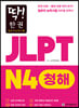 딱! 한권 JLPT 일본어능력시험 N4 청해