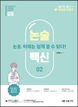 2022 유아임용 논술 백신 02