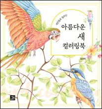 아름다운 새 컬러링북