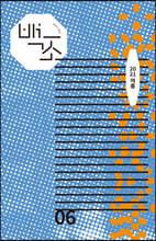 백조 (계간) : Vol.6 [2021년]