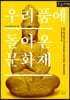 우리 품에 돌아온 문화재 (큰글자책)