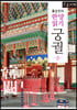 홍순민의 한양읽기: 궁궐 상 (큰글자책)