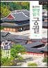 홍순민의 한양읽기: 궁궐 하 (큰글자책)