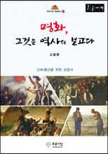 명화, 그것은 역사의 보고다 (큰글자책)