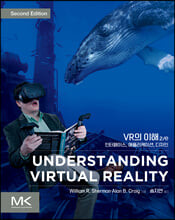 VR의 이해 2/e