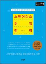 스튜어디스 취업 전략 (큰글자책)