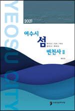 2021 여수시 섬 변천사 2