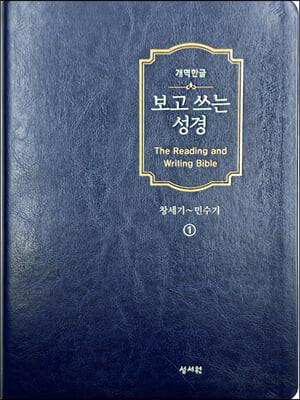 개역한글판 보고쓰는성경 1 창세기~민수기