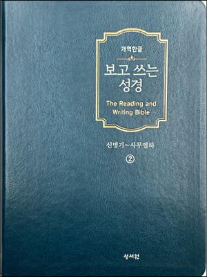 개역한글판 보고쓰는성경 2.신명기~사무엘하