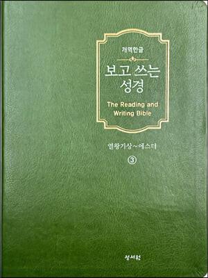 개역한글판 보고쓰는성경 3.열왕기상~에스더