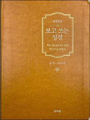 개역한글판 보고쓰는성경 4 욥기~이사야