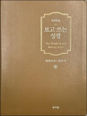 개역한글판 보고쓰는성경 5 예레미야~말라기