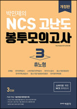 박민제의 NCS 고난도 봉투모의고사 3 휴노형