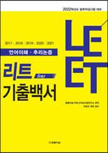 LEET 5개년 기출백서 (언어이해·추리논증)