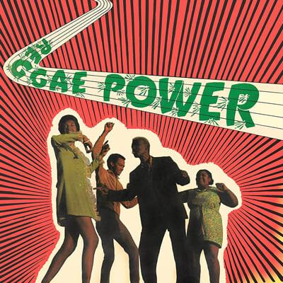 레게 음악 컴필레이션 (Reggae Power)