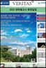 베리타스알파 고입·대입을 위한 고품격 교육 신문 (357호)