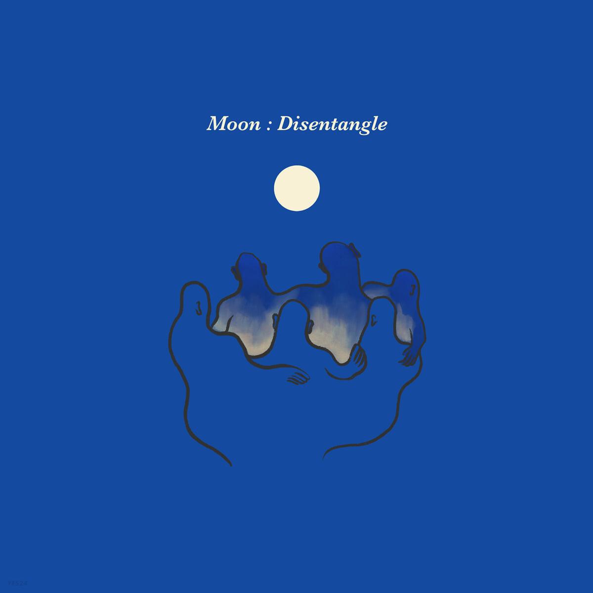 서도밴드 - Moon: Disentangle