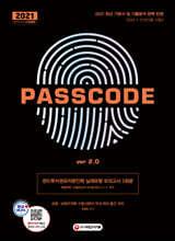 2021 펀드투자권유자문인력 실제유형 모의고사 3회분 PASSCODE ver 2.0