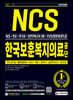 2021 최신판 한국보훈복지의료공단 NCS+전공+한국사+실전모의고사 3회+무료동영상(NCS특강)
