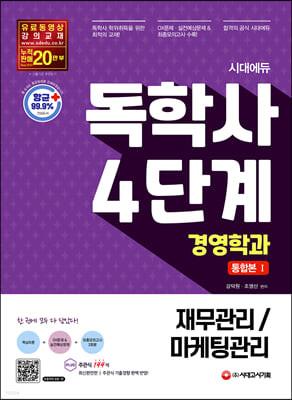 시대에듀 독학사 경영학과 4단계 통합본 1 (재무관리/마케팅관리)